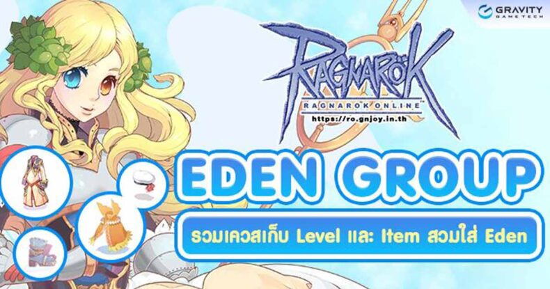 เควส-Eden-Group