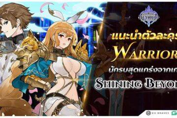 Shining-Beyond-01