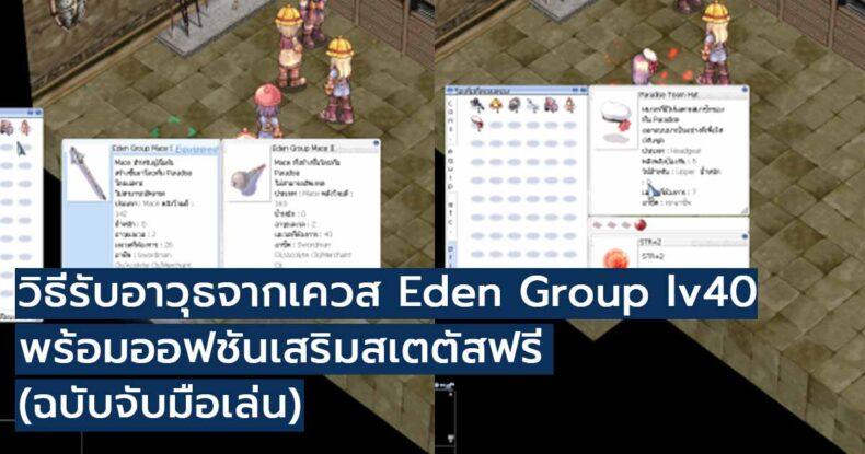 เควส-Eden-Group-เลเวล-40