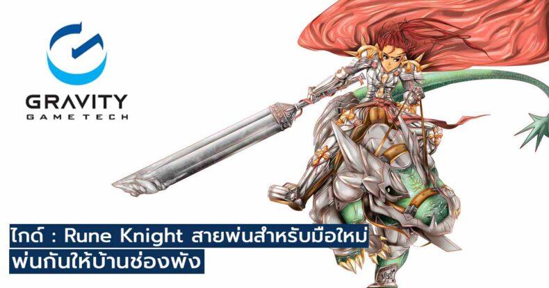 Rune-Knight-สายพ่นไฟ