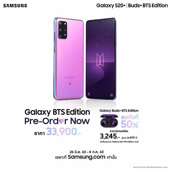 Galaxy S20+ BTS Edition Gamerr.net