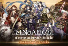 SinoAlice-1