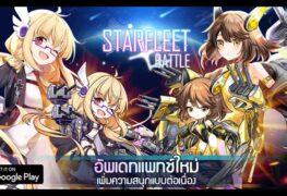 Starfleet Battle