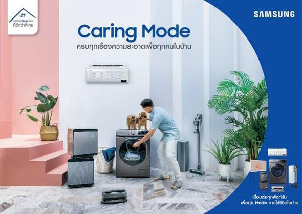 Samsung Mode of Living, Samsung Caring Mode, Samsung Drum, Samsung Jetbot Mop, Samsung Jet, Samsung Clean Station, Samsung Cube