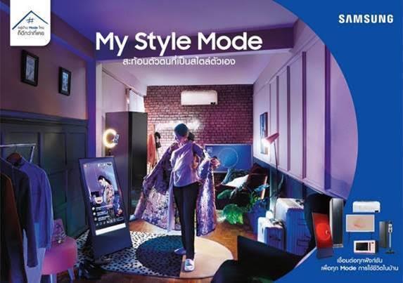 Samsung My Style Mode, The Sero, AirDresser