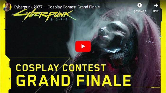 Cyberpunk 2077, Night City Wire, Cosplay Contest Grand Finale