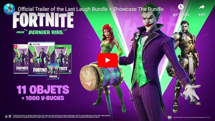 Fortnite: Last Laugh Bundle