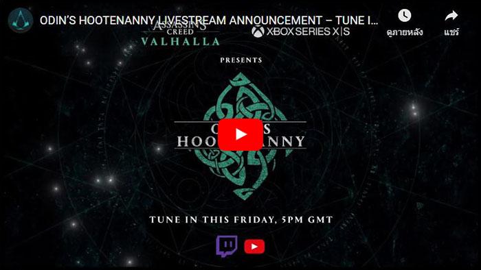 Assassin's Creed Valhalla, Odin's Hootenanny