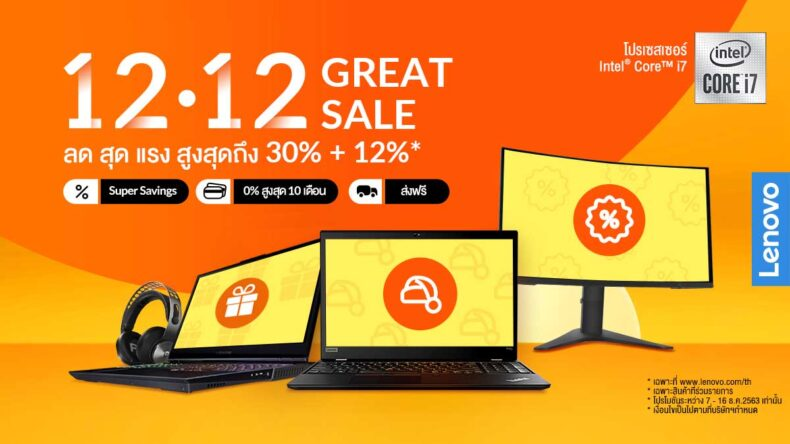 Lenovo 12.12 GREAT SALE